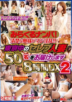 みらくるナンパ!清楚な奥様がマジ淫乱!! 東京中のセレブ人妻50名をお届けします 8時間DX2