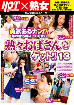 【ゆうこ動画】年の差15歳以上のロリ可愛い熟々熟女をゲット!!13-熟女