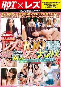 【大槻ひびき動画】レズビアン友100人出来るかな!?女の子だけの素人レズビアンナンパ3-レズ
