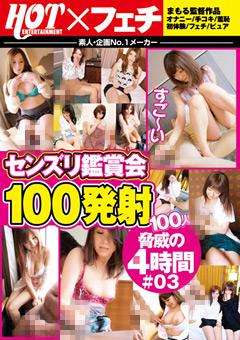 「センズリ鑑賞会 100発射100人#03」のパッケージ画像