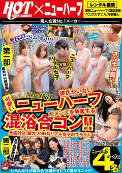 「可愛いニューハーフがメンズを争奪する混浴合コン!!」のサンプル画像