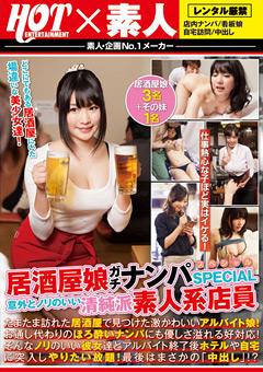 居酒屋で働く巨乳の素人娘をガチナンパ!ホテルで中出し撮影に成功!