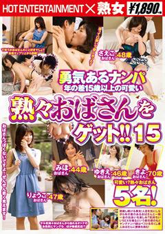 【さえこ動画】年の差15歳以上のロリ可愛い熟々熟女をゲット!!15-熟女