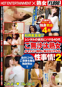 【ミサ動画】準新作ご無沙汰熟女がイケメン相手に魅せるリアルな性事情!2-熟女