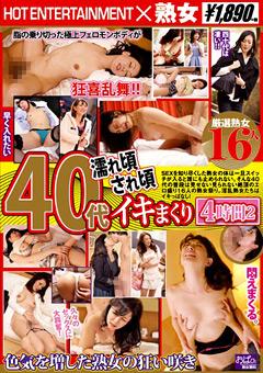 「40代濡れ頃され頃イキまくり4時間 2」のパッケージ画像