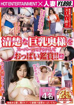 清楚な巨乳奥様をスーパー前でナンパしておっぱい鑑賞!!2