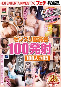 センズリ鑑賞会 100発射100人 #05