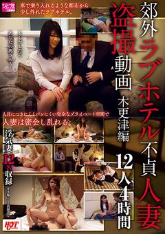 【盗撮エロ動画】木更津のラブホで隠しカメラがあるとも知らず不倫セックスしちゃった人妻たち
