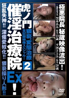 虎ノ門催淫治療院 Ex!2