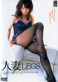人妻LEGS