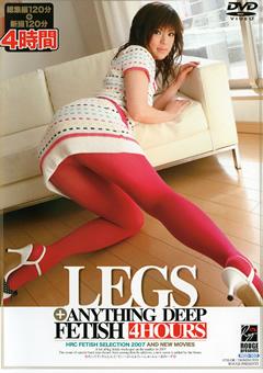 「LEGS+ANYTHING DEEP FETISH 4HOURS」のサンプル画像