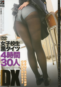 「女子校生黒タイツ4時間30人DX」のサンプル画像