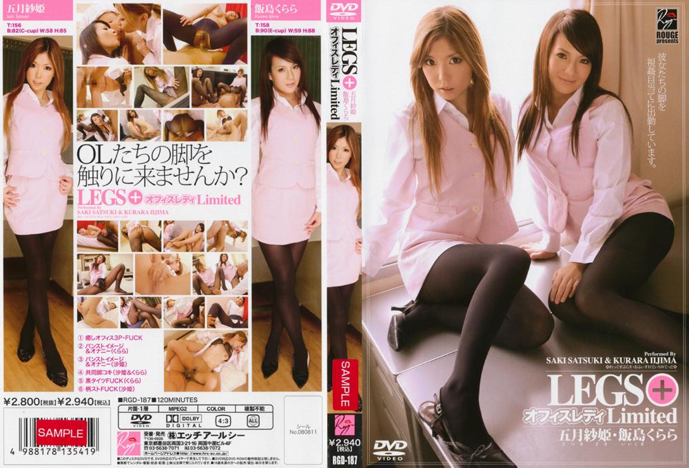LEGS+ オフィスレディ Limited 五月紗姫 飯島くらら