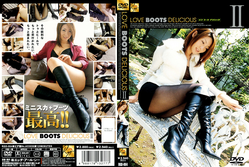 LOVE BOOTS DELICIOUS2