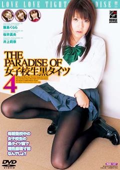 THE PARADISE OF 女子校生黒タイツ4