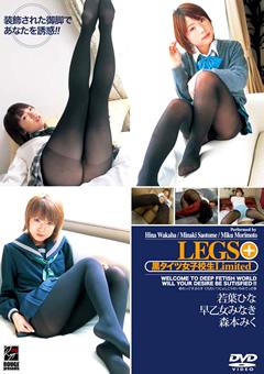 LEGS+ 黒タイツ女子校生 Limited