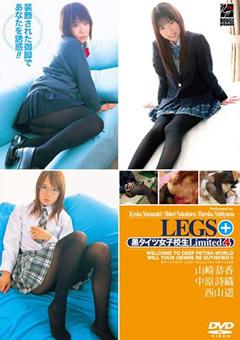 「LEGS+ 黒タイツ女子校生 Limited4」のサンプル画像