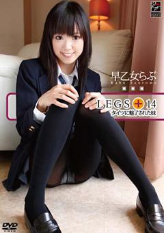 「LEGS+14 タイツに魅了された妹」のサンプル画像