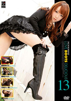 LOVE BOOTS DELICIOUS13