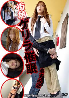 【あずみ恋動画】街角ゲリラ催眠-あずみ恋-辱め