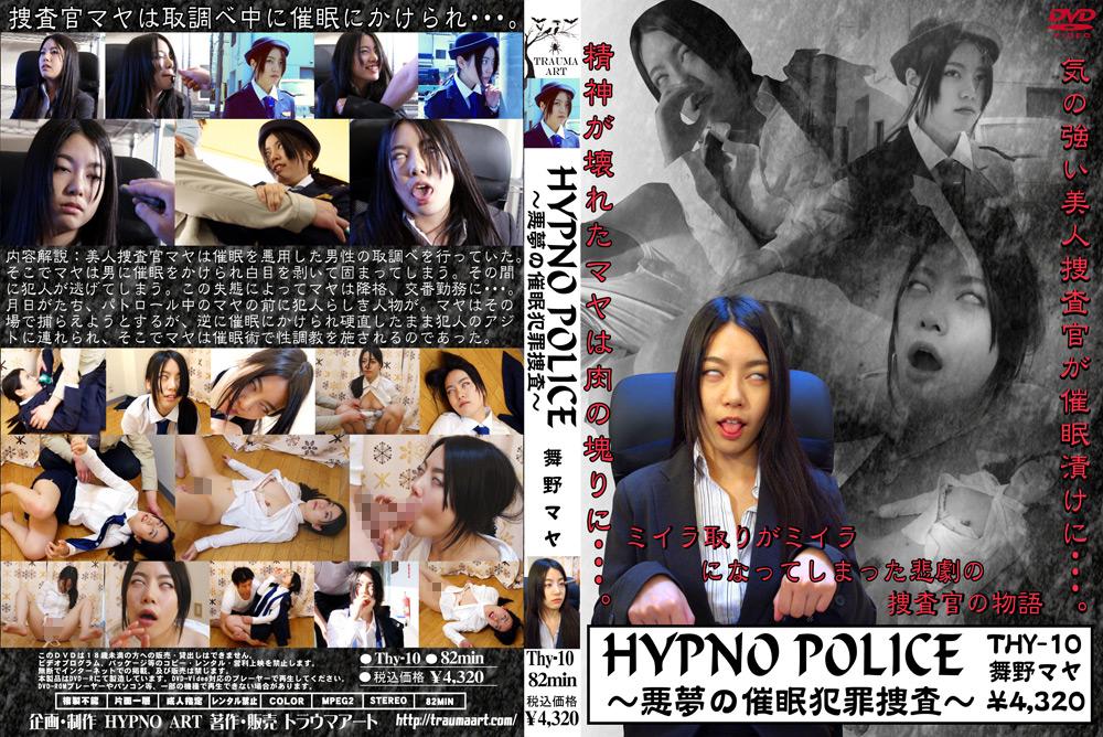 HYPNO POLICE 〜悪夢の催眠犯罪捜査〜 舞野マヤ