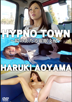 【青山はるき動画】エッチYPNO-TOWN-~陽のあたる催眠支配~-青山はるき-辱め