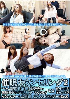 【加納綾子動画】催眠カウンセリング2-辱め