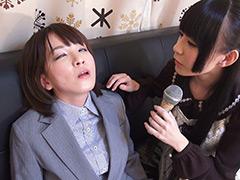 ヒプノレポート 催眠にかかりやすい女性を徹底取材