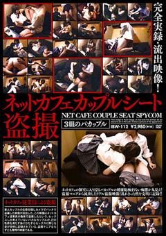 ネカフェでセックスしてる学生カップルの生々しい様子を盗撮したエロ動画