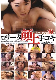 【森野ひな動画】ロリータ顔上手コキ-フェチ