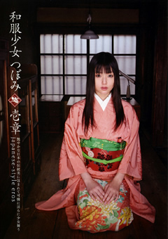 【つぼみ動画】和服少女-つぼみ-壱章-女優