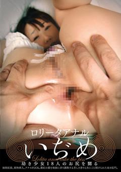 【長谷川ちひろ動画】ロリータアナルいぢめ-ロリ系