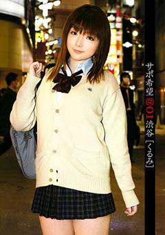 【くるみ動画】サポ希望-@01-渋谷-くるみ-女子校生