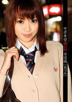 【あづみ動画】サポ希望-@12-水道橋-あづみ-女子校生
