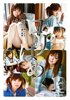 【ゆず動画】ロリはめ13-ロリ系
