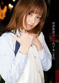 【楓まお動画】サポ希望-@10-代々木-まお-女子校生