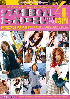 【桜庭ハル red】シブヤ制服GALたっぷり中出し-Special-4時間-女子校生