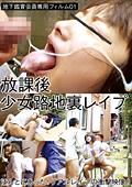 地下鑑賞会員専用フィルム01