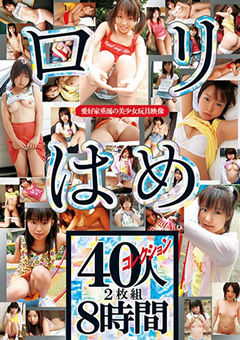 【本田ナミ動画】ロリはめコレクション40人-8時間-ロリ系