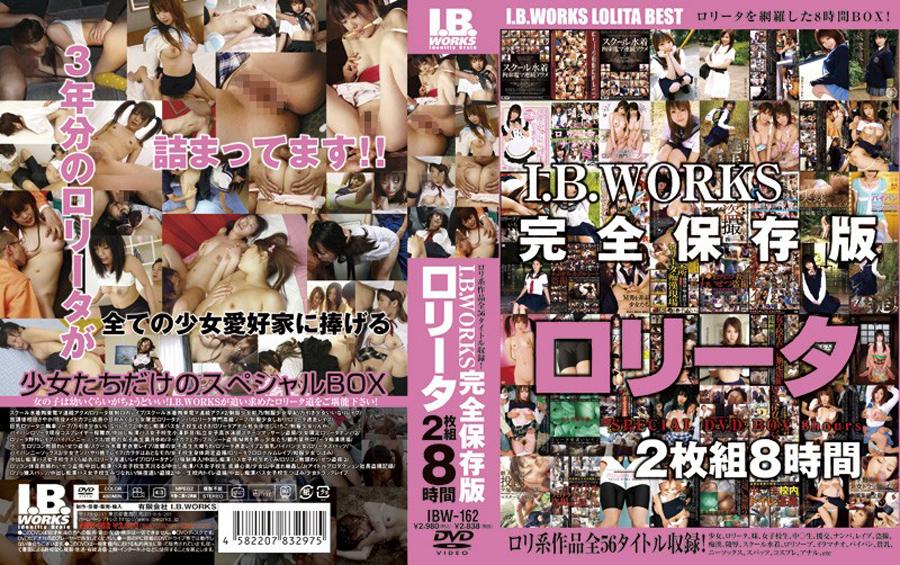 ロリ系 I.B.WORKS 完全保存版 ロリータ 8時間