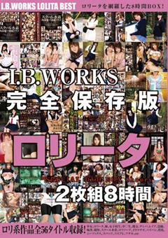【辻さき動画】I.B.WORKS-完全保存版-ロリータ-8時間-ロリ系