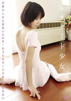 【宮下ちはる動画】レオタード少女-ロリ系
