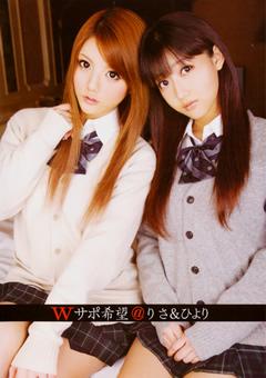 【月野りさ動画】Wサポ希望@りさ&ひより-女子校生