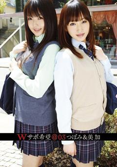 「Wサポ希望@03 つぼみ&美加」のサンプル画像