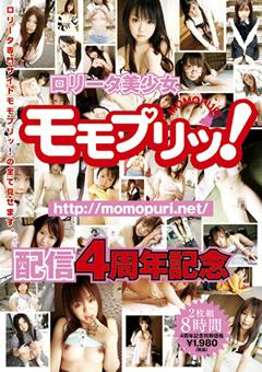 【和葉動画】ロリータロリ美女-モモプリッ!配信4周年記念-ロリ系