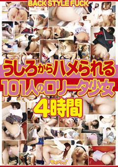 【成瀬心美動画】うしろからハメられる101人のロリータ少女4時間-ロリ系