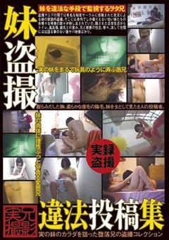 【高島寧音動画】妹盗撮違法投稿集-盗撮