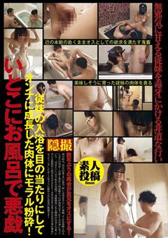 【玉城香南動画】いとこにお風呂で悪戯-ロリ系