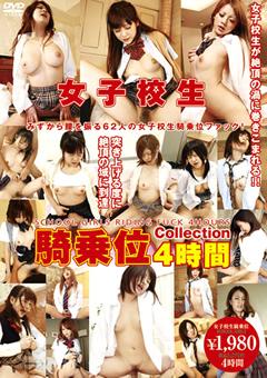 【あづみ動画】JK-騎乗位-Collection-4時間-女子校生