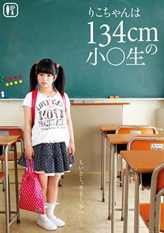 【雪野りこ動画】りこちゃんは134cmの小○生-ロリ系